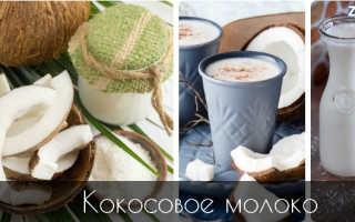 Чем полезно кокосовое молоко