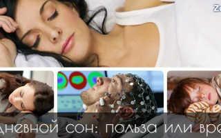 Сон днем польза или вред