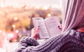 Полезные книги для саморазвития