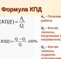 Формула полезной работы в физике