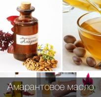 Чем полезно масло амарантовое