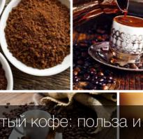 Чем молотый кофе полезен