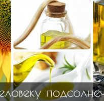 Подсолнечное масло полезно ли