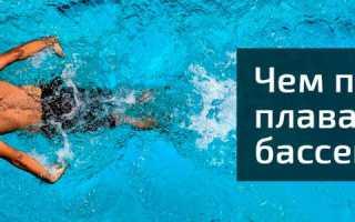 Полезно ли плавать в бассейне