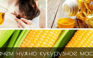 Кукурузное масло полезно ли