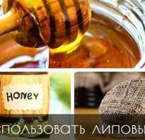 Липовый мед полезные свойства для женщин