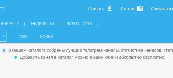 Полезные каналы в телеграмме