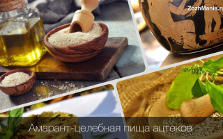 Полезные свойства семена амаранта