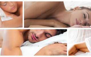 Почему спать голым полезно
