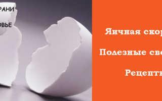 Яичная скорлупа польза и вред как принимать