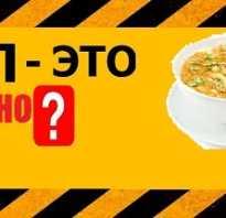 Полезны ли супы для здоровья