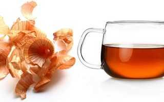 Чай с луковой шелухой польза и вред