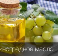 Масло виноградной косточки чем полезно