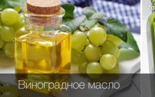 Чем полезно виноградное масло