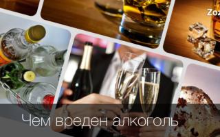 Чем вреден алкоголь для организма
