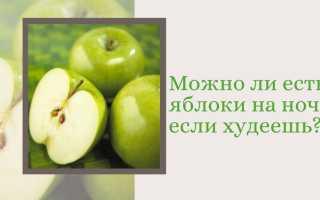 Полезно ли на ночь есть яблоки