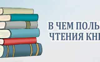 Чем полезно чтение книг
