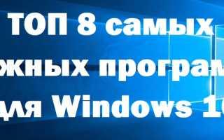 Полезные программы для компьютера windows 10