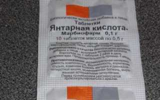 Янтарная кислота польза и вред для здоровья