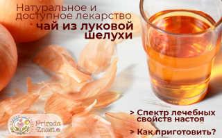 Чай из луковой шелухи чем полезен