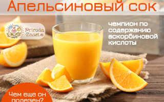 Полезен ли свежевыжатый сок апельсиновый