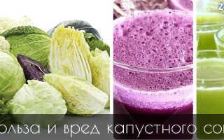 Чем полезен капустный сок