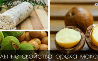 Макадамия орех полезные