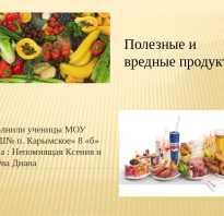 Презентация полезные и вредные продукты