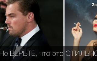 Чем вредна электронная сигарета