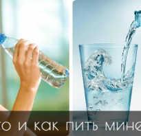 Полезная минеральная вода